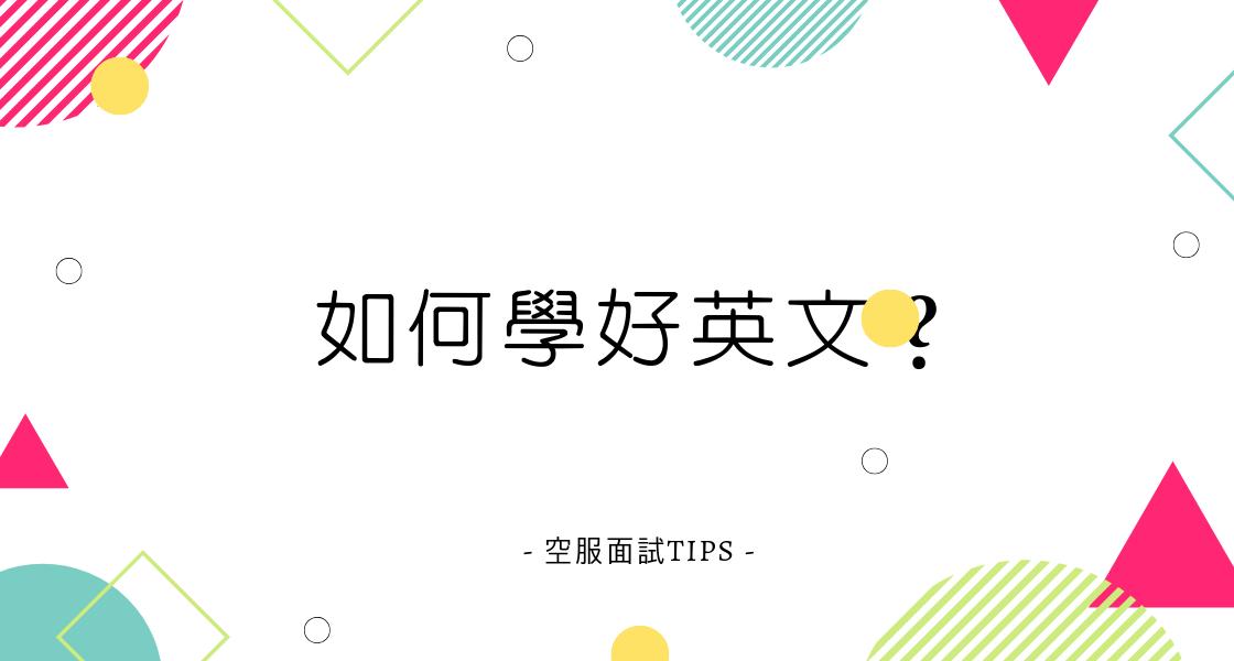 如何學好英文?學習方法、網站推薦!