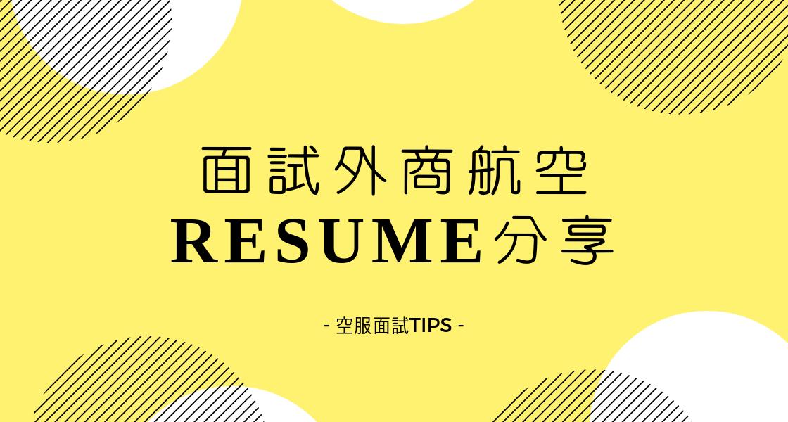面試外商航空,英文履歷Resume分享