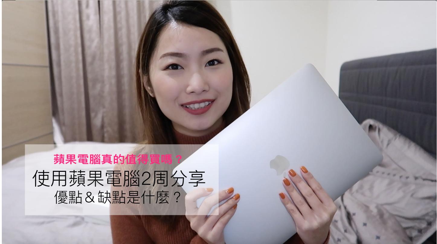 我的第一台蘋果!MAC筆電值得買嗎?MAC pro兩週使用心得分享