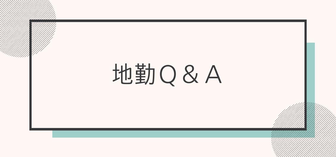 關於地勤的Q&A