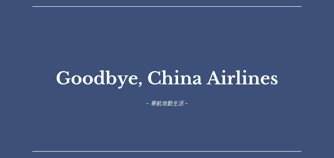華航地勤生活‧Goodbye, China Airlines